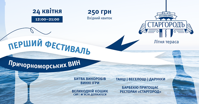 Фестиваль-причорноморських-вин_ФБ.png