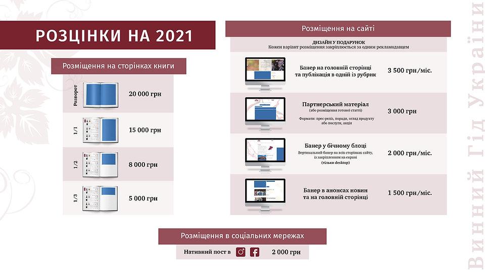 Медія Кіт 2020-06.jpg
