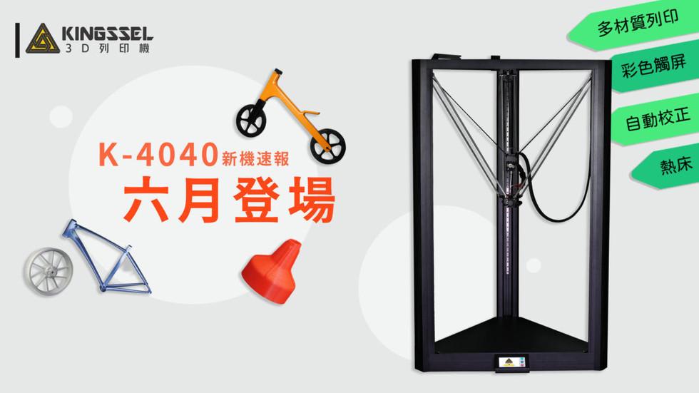 3dprinter,3D列印,推薦,工業