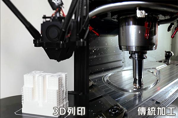 如何應用3D列印輔助傳統模具產業