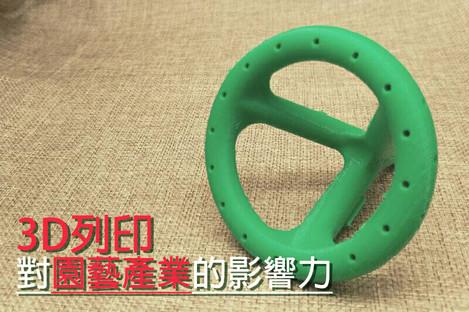 【3D列印對園藝產業的影響力】