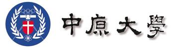 校徽中原大學LOGO.jpg