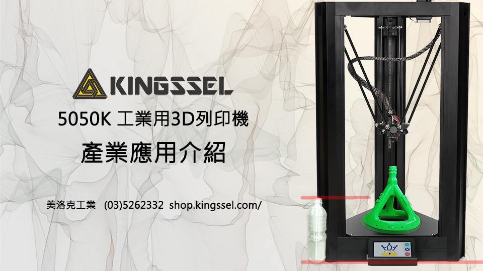 Kingseel 5050K 商業3D列印機─大型產業應用