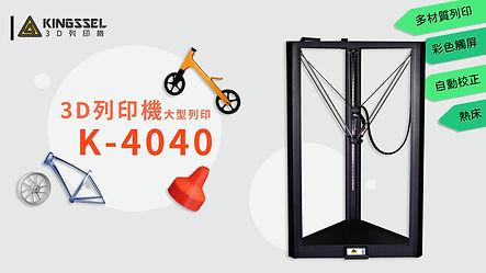 3D列印機,模具開發,研發打樣