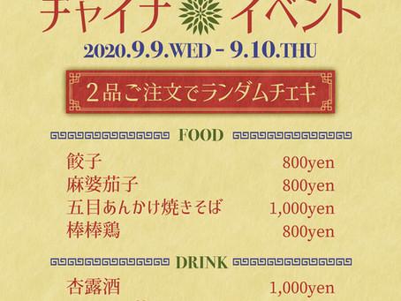 9/9(水)〜10日(木)チャイナイベント