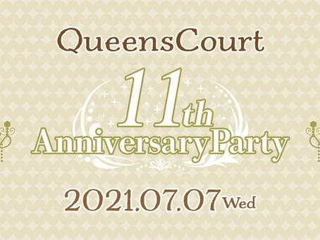 7/7(水) 中庭11周年 〜AnniversaryParty〜