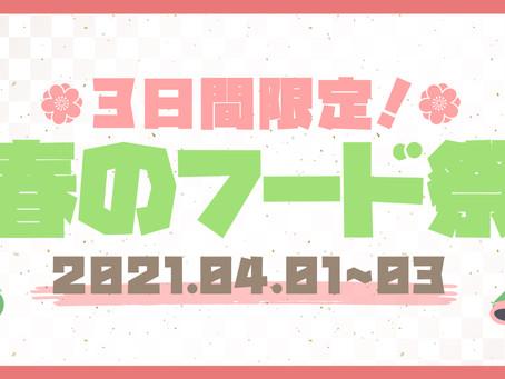 4/1(木)〜3(土)「3日間限定!春のフード祭」