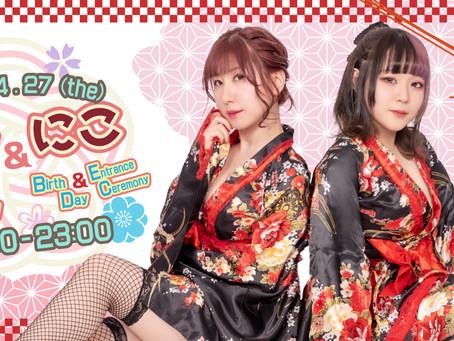 4/27(Thu)れむBD&にこ入庭+BD!