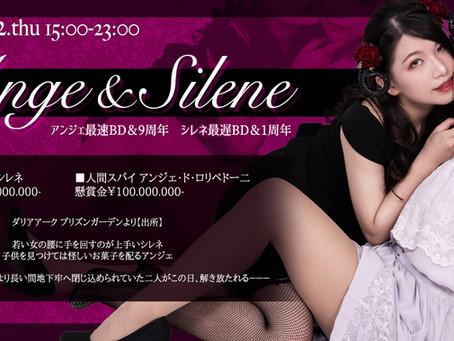 10/22(木)アンジェ&シレネ