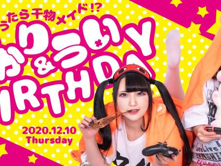 12/10(木) ぴかりBirthday&うい凱旋Birthday