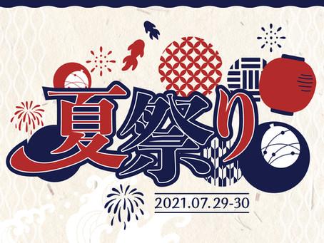 7/29(木)-30(金)夏祭りイベント