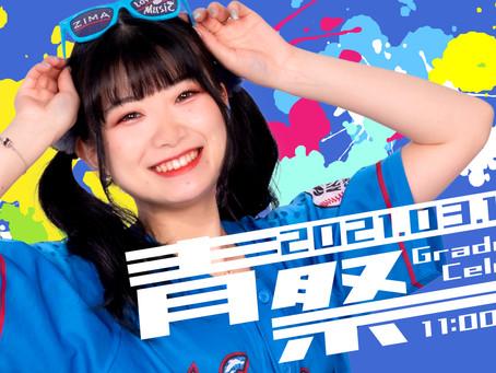 3/13(土)「あお卒業〜青祭〜」