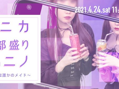 4/24(土)モニカ全部盛りwithニノ