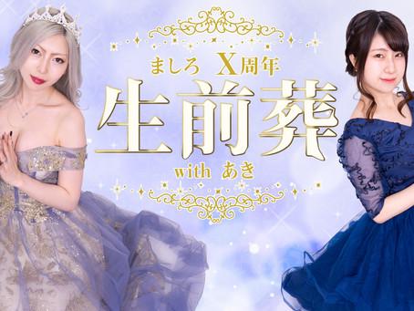 1/29(金)ましろ生前葬(x周年)withあき