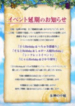 イベント延期のお知らせ.jpg