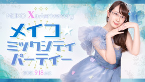 9/18(土)メイコ☆ミックシティパーティー〜めいこ10thAnniversary〜