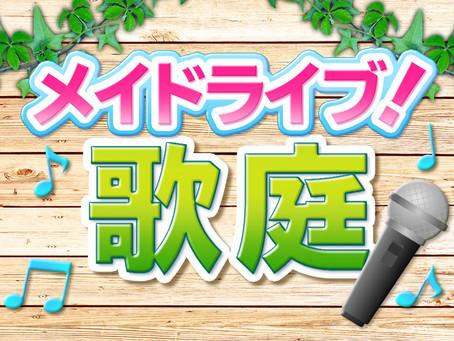 9/7(月)シレネ&たると歌庭