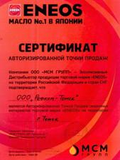 Сертификат ENEOS