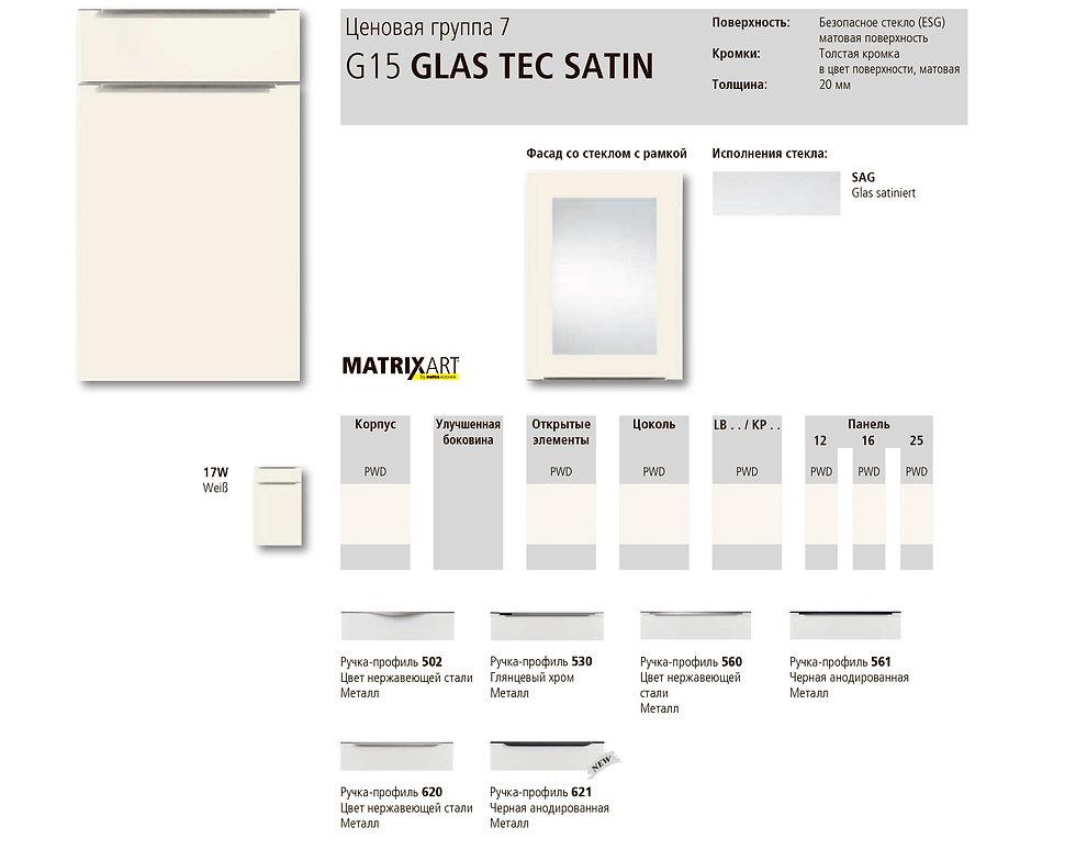КУХНЯ | NOLTE |GLASS TEC SATIN | НОВОРОССИЙСК | КУПИТЬ | HERMITAGE