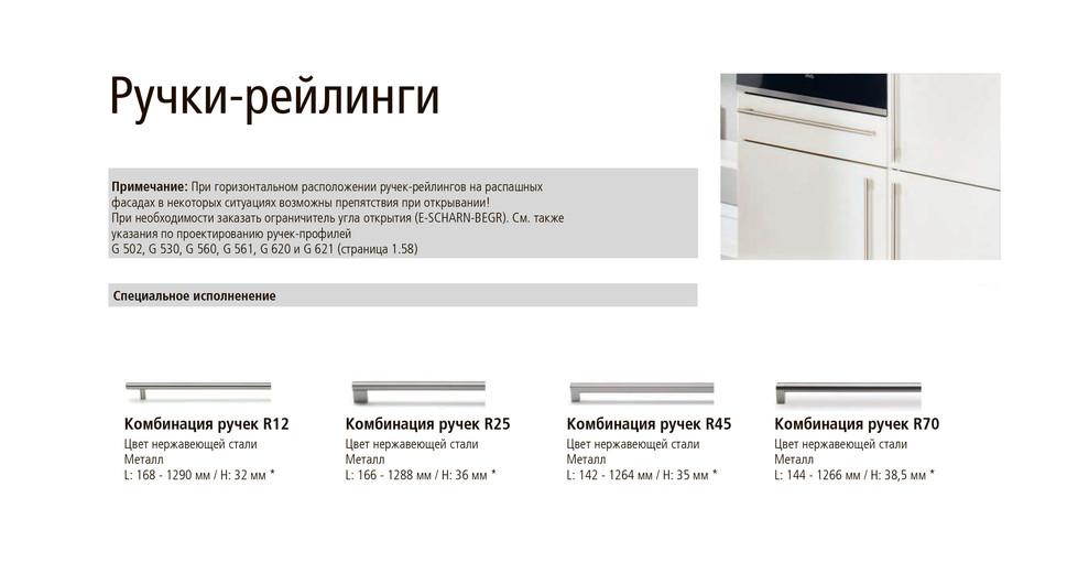 NK26808_Typenliste_2021_RU-100.jpg