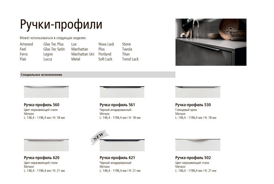NK26808_Typenliste_2021_RU-101.jpg