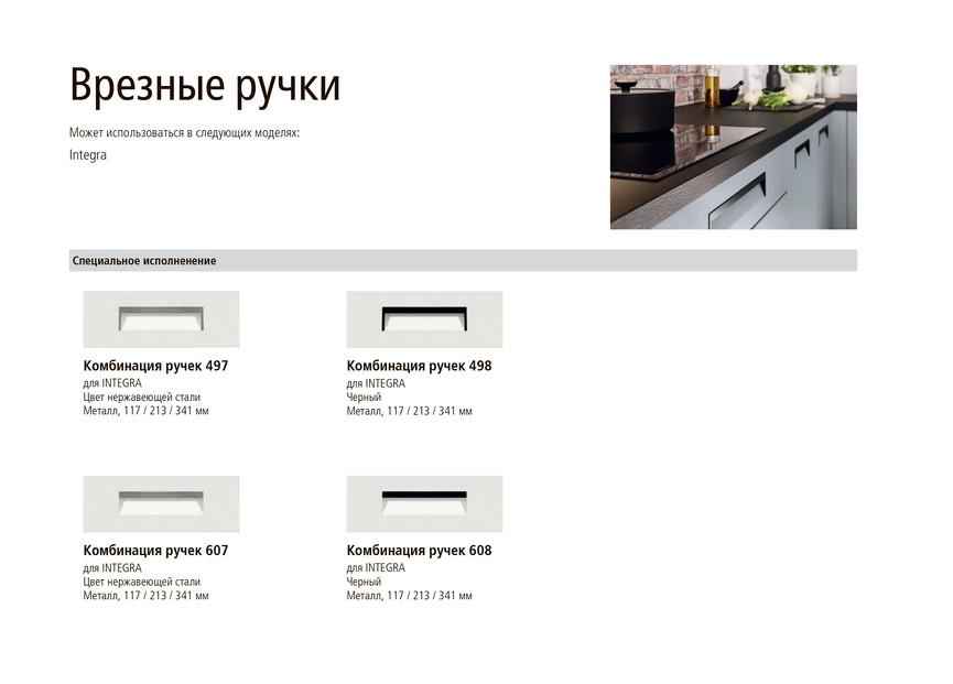 NK26808_Typenliste_2021_RU-103.jpg