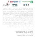 מכתב גלוי לשר האוצר משה כחלון - הרפורמה המוצעת בחברת החשמל