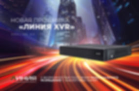 new_XVR_800x525.jpg