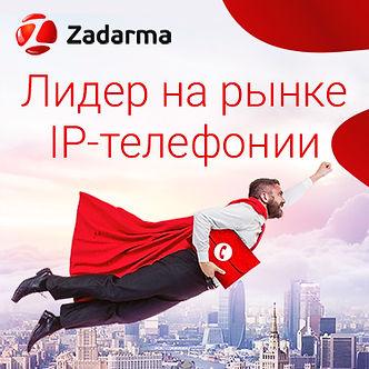 Настройка IP телефонии в Чайковском