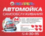 Автомойка Акварель