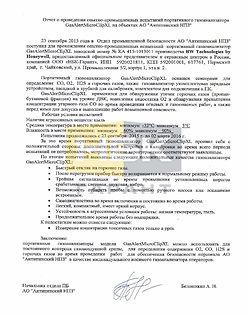 Отзыв о газоанализаторах НБК Гарант г. Чайковский