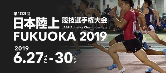 第103回日本陸上競技選手権大会FUKUOKA 2019