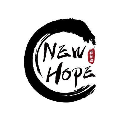新希望 1-01.jpg