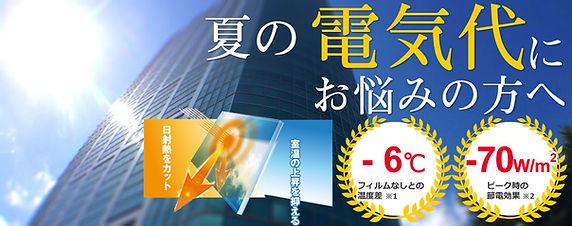 福岡ガラスフィルム