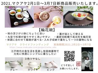 新作【輪花碗】発売!