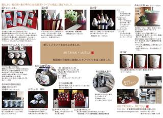 有田焼・睦400年陶器市