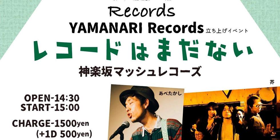ヤマナリレコーズ立ち上げイベント 〜レコードはまだない