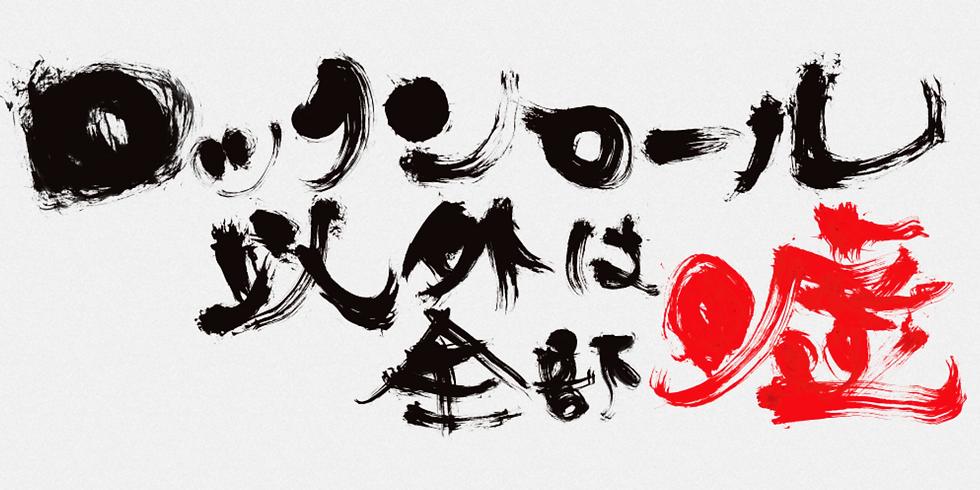 嘘COUNTDOWN JAPAN18/19
