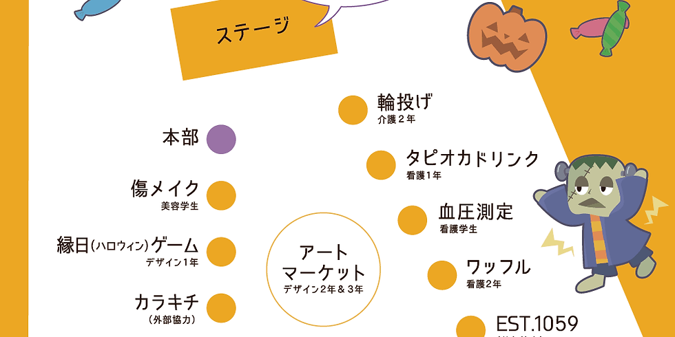 赤塚学園 学園祭2018