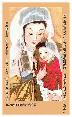 PRAYER CARD- CHINESE