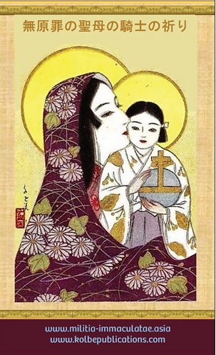MI Prayer Card in  Japanese - O Mary conceived without sin