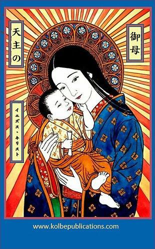 Prayer card-  Traditional  Hail Mary prayer in Japanese