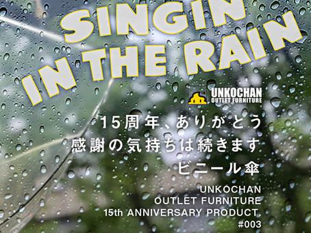 15周年企画 - 第3弾 Vinyl Umbrella -