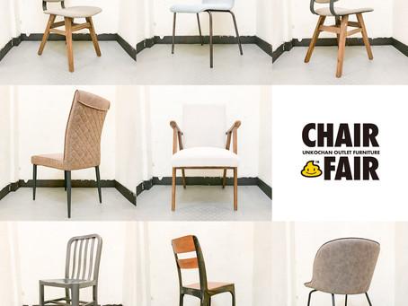 椅子まみれ