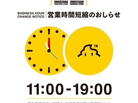2021年8月の緊急事態宣言に伴う営業時間変更について