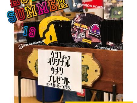 HOTな真夏のウンコちゃん '19