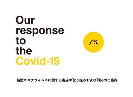 新型コロナウィルスに関する当店の取り組みおよび対応のご案内