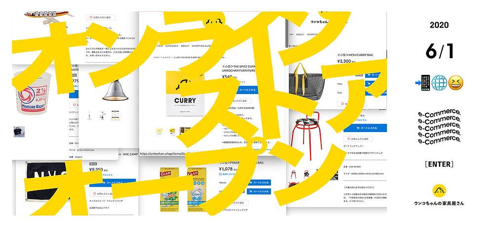 2020_online_store_start_1980.jpg