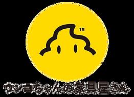 unkochan_logo.png