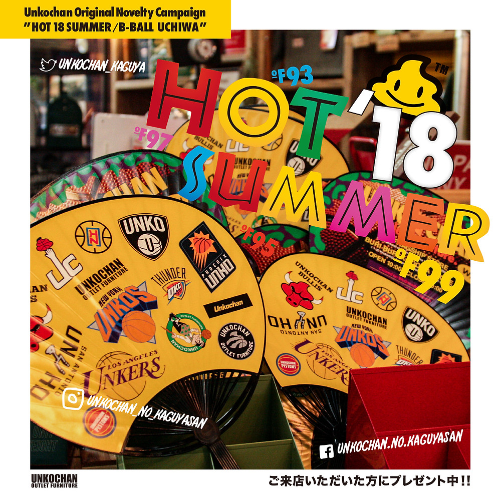 unkochan_hot_summer_2018